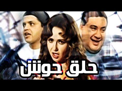Halaq Housh Movie - فيلم حلق حوش