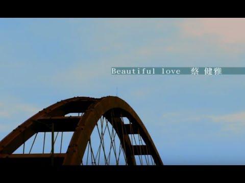 蔡健雅 Tanya Chua - Beautiful Love (華納 official 官方完整版MV)