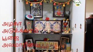 Pooja Cabinet Organization in Tamil | Pooja Room Tour | Pooja Cabinet Organization 1