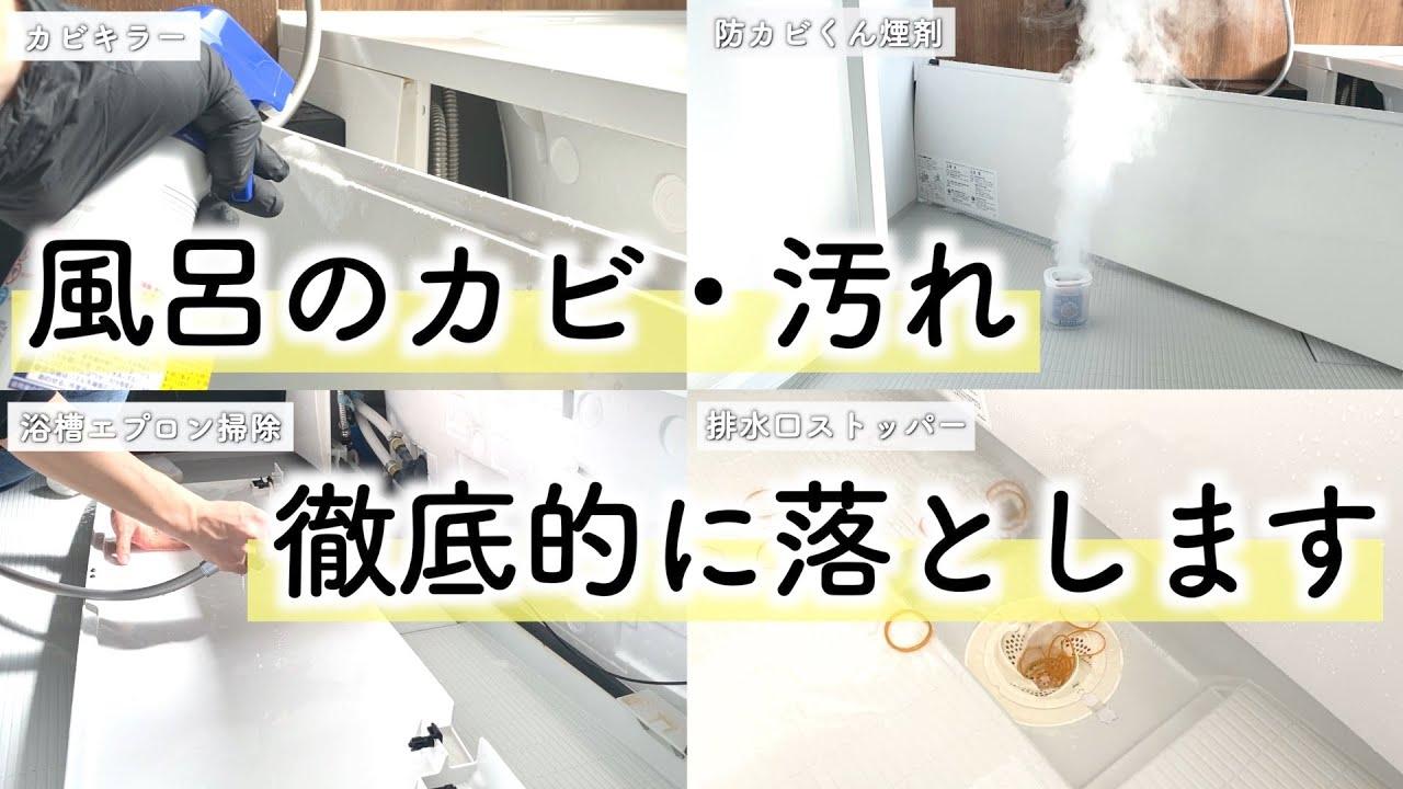 【風呂掃除】汚れた浴室の隅、浴槽エプロン、風呂釜配管などのカビ・汚れを徹底的に掃除します!【掃除ルーティン】