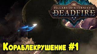Pillars of Eternity 2 Deadfire - обзор, прохождение. Небольшой обзор классов и создание персонажа #1