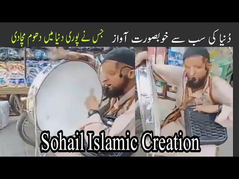 Download Yateema da Ghareeban da Sahara/Blind Man Beautiful Reciting Naat/Sohail Islamic Creation