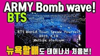 4k 초고화질 ARMY bomb wave!! BTS 방탄소년단 공연실황 아미밤 파도타기 장관 멋진장면은 나눠봐야죠!