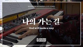 나의 가는 길 - 심종호 인도 | 마커스워십 | God will make a way
