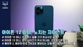 아이폰 12 미니, 프로 맥스 실물, 그리고 크기 비교…