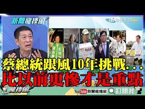 【精彩】網紅化劃錯重點?蔡總統跟風「10年挑戰」 林國慶:執政兩年多變比以前更慘!