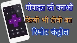 mobile ko tv ka remote kaise banaye [hindi]