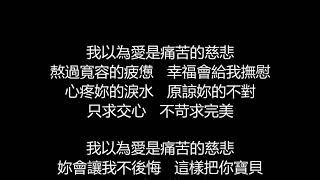 李聖傑 - 我以為(歌詞版) thumbnail