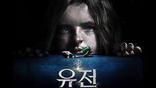 유전 (Hereditary, 2018) 메인 예고편 - 한글 자막