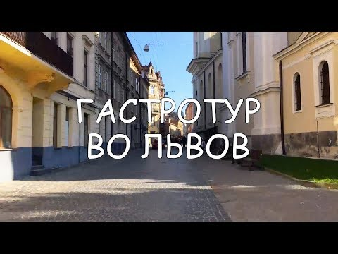 Львов 2017. Лучшие