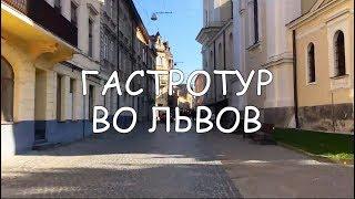 видео рестораны Львова центр