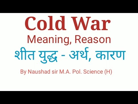 The Cold War: Meaning & Causes in Hindi शीत युद्ध : अर्थ, कारण और परिणाम