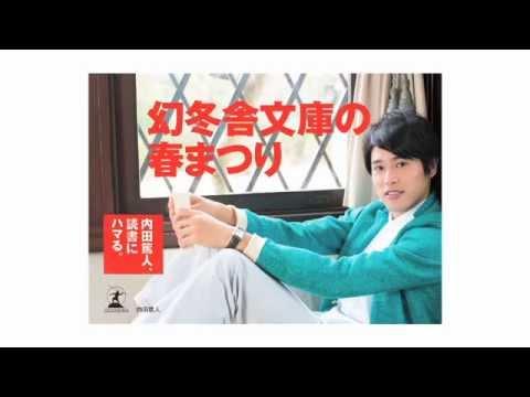 内田篤人、読書にハマる。「幻冬舎文庫の春まつり」内田選手のメイキング映像
