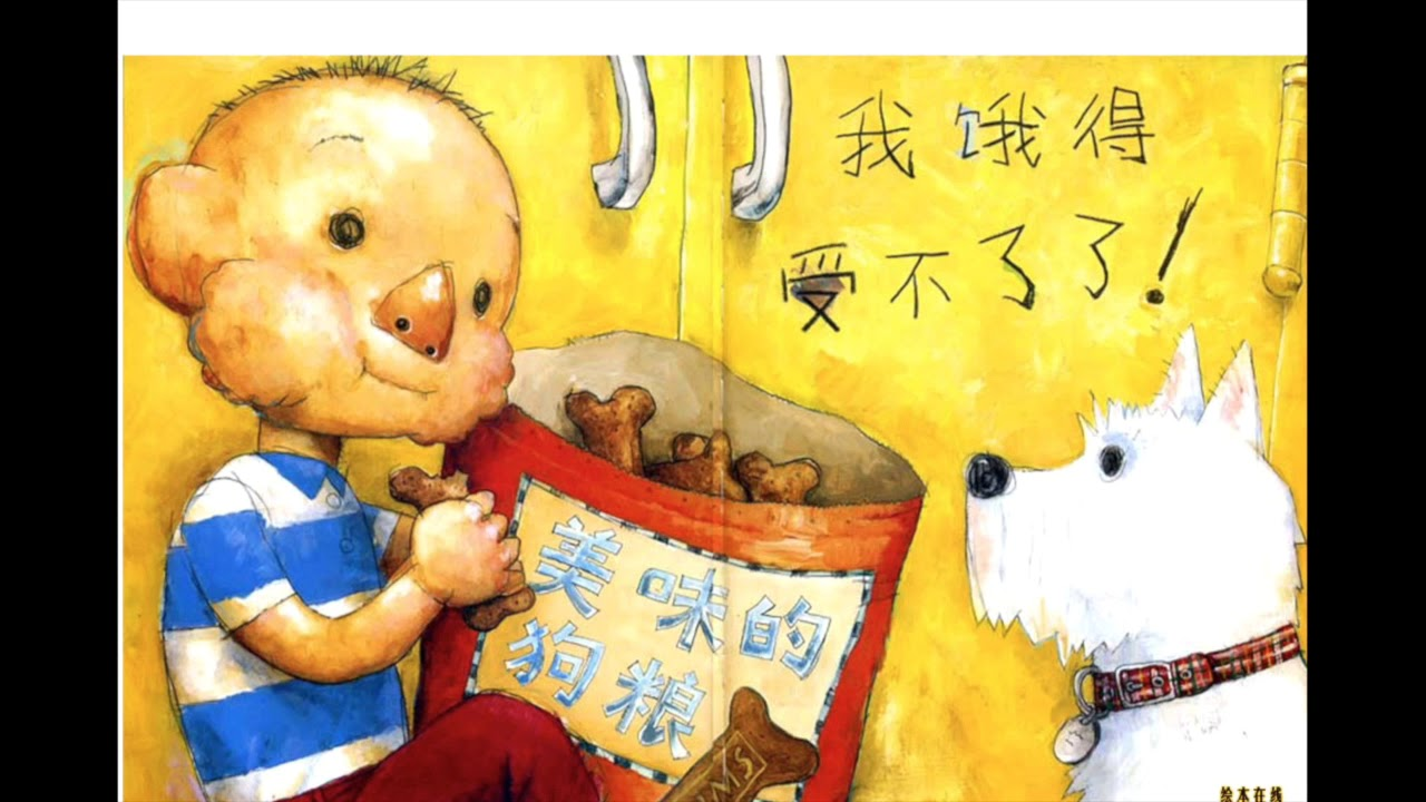 Mandarin Story Book Reading 《 大卫惹麻烦》'David gets in trouble