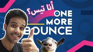 عالماشي: نطة وحدة أخيرة! - One More Bounce