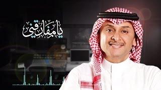 عبدالمجيد عبدالله - يا مفارقني (حصرياً) | 2016