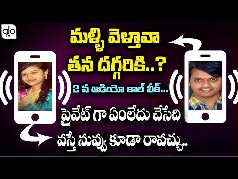Prashanth & Pavani 2nd Audio Call Leaked | Phone Call Conversation | Telugu News | Alo TV Channel