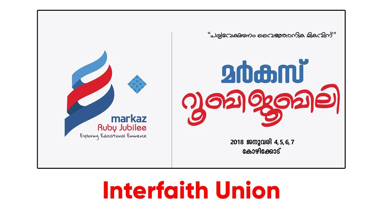 Markaz Ruby Jubilee - Interfaith union