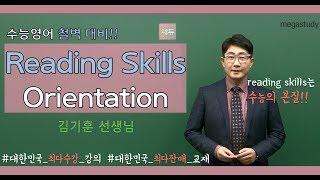 [메가스터디] 영어 김기훈 쌤 - ★최다수강 강의★ 2…
