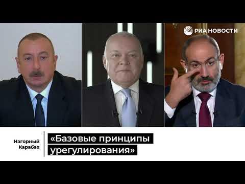Пашинян и Алиев рассказали, какими видят базовые принципы карабахского урегулирования