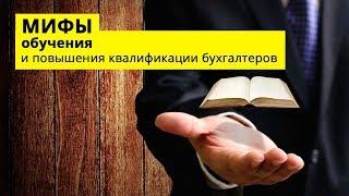 Алексей Розинкин - Мифы обучения бухгалтеров