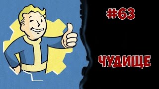 Fallout 4 - Чудище. 63