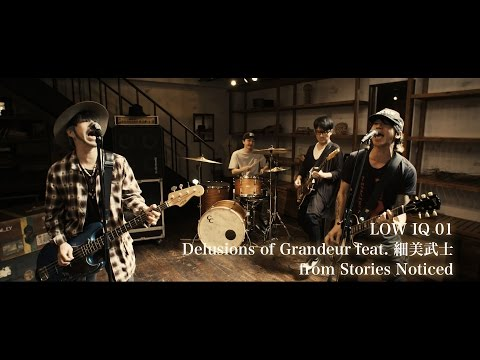LOW IQ 01 / Delusions of Grandeurs feat. 細美武士