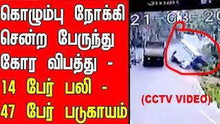 பேருந்து பள்ளத்தில் வீழ்ந்து கோர விபத்து – 14 பேர் பலி – 47 பேர் படுகாயம் (CCTV VIDEO)