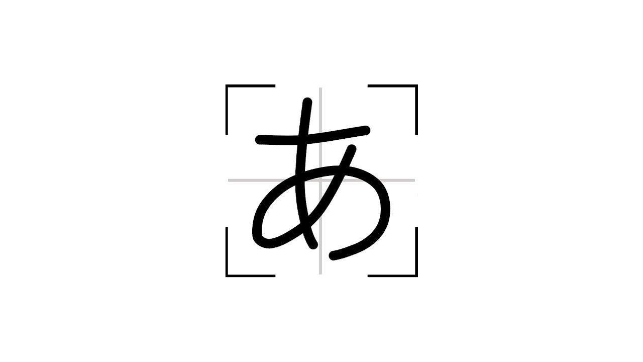 Hiragana あ - Japanese character stroke order animation - YouTube