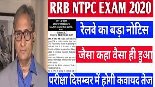 RRB NTPC EXAM DATE 2020 | RRB NTPC LATEST NEWS | RRB NTPC LATEST NEWS |  परीक्षा को लेकर बड़ी खबर