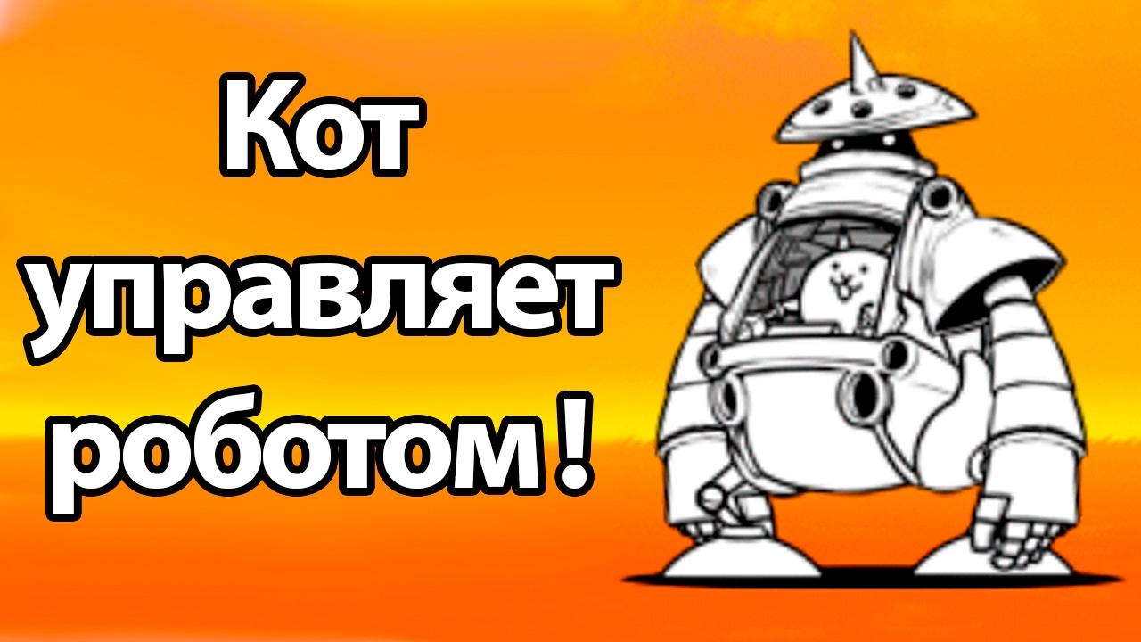 Кот управляет роботом ! ( Battle Cats )