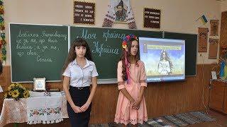 """Моя країна - Україна"" - перший урок в 7-А класі (2018-2019 н.р.)"