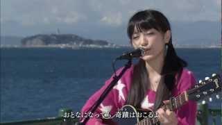 miwa やさしさに包まれたなら 2012.
