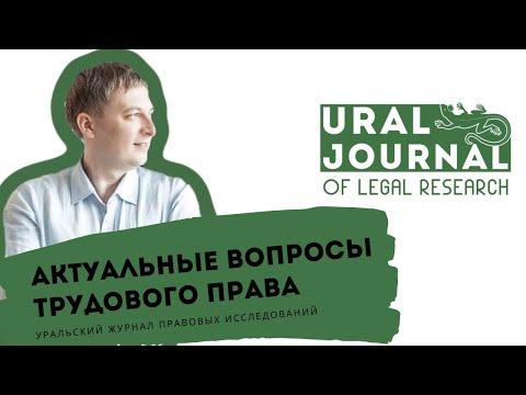 Актуальные вопросы трудового права – Жильцов М.А. – Уральский журнал правовых исследований