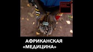 Московская клиника делала обрезание клитора детям
