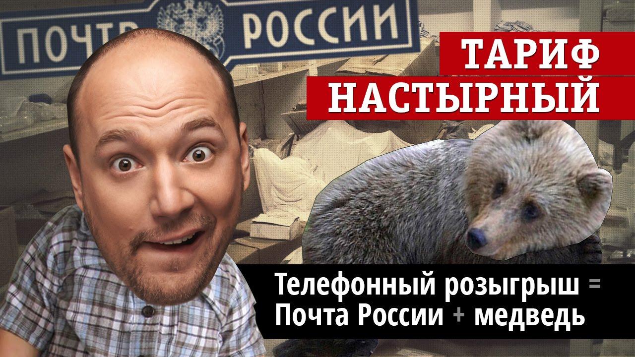 Телефонный розыгрыш  «Почты России» (Тариф «Настырный» № 3)