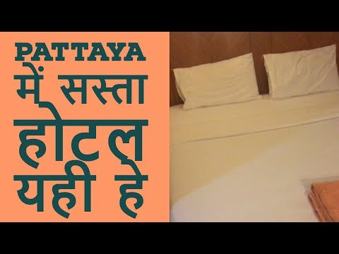 Cheapest hotel in Pattaya  || Thailand tour