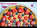 Тарт кростата  сезонный пирог с ягодами летний легкий десерт  baking with dianatadi