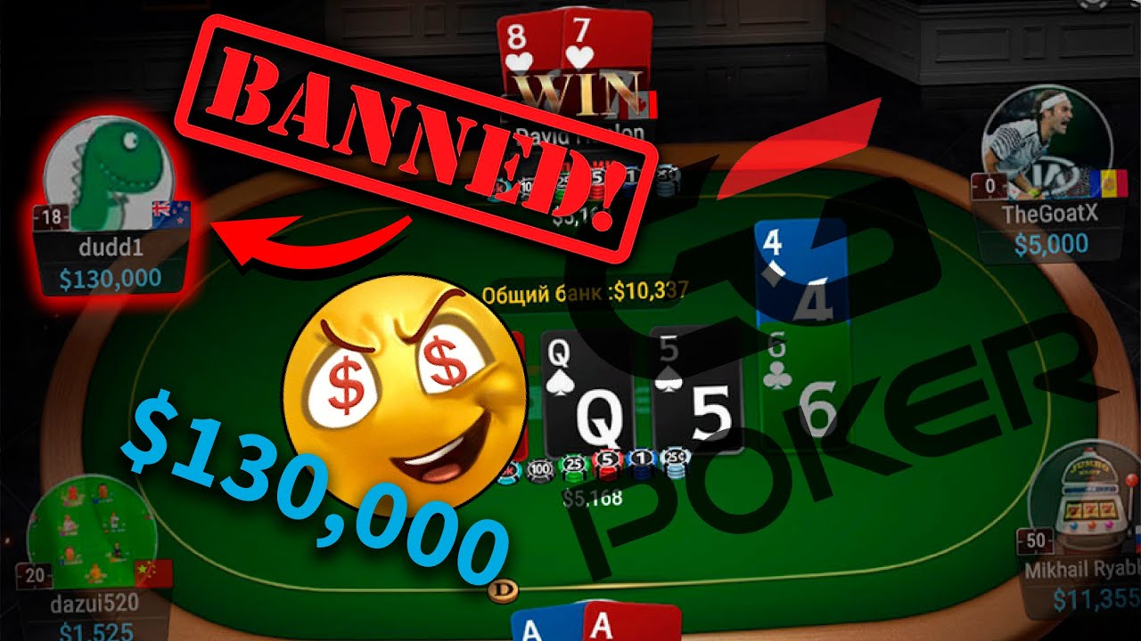 GG Poker CONFISCATED $180,000 from Highstakesplayer