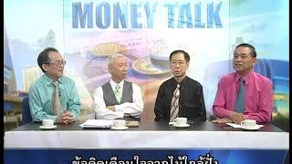 MONEY TALK - ข้อคิดเตือนใจจากไม้ใกล้ฝั่ง - ตุลาคม 2558