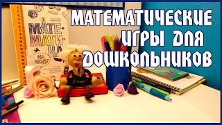 #4 Математические игры для детей и обзор книги Математика на ходу
