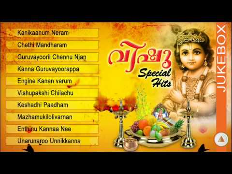 കൃഷ്ണഭക്തിഗാനങ്ങൾ | Vishu Special Hits | Latest Krishna Devotional Songs | Devotional Malayalam Song