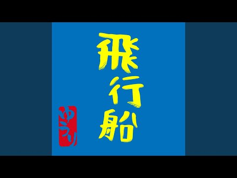 Youtube: Hikousen / Yuuri