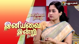 Iniyavai Indru spl show 25-08-2015 Psoriasis Awareness Month full hd youtube video 25.8.15 | Puthuyugam Tv shows 25th August 2015