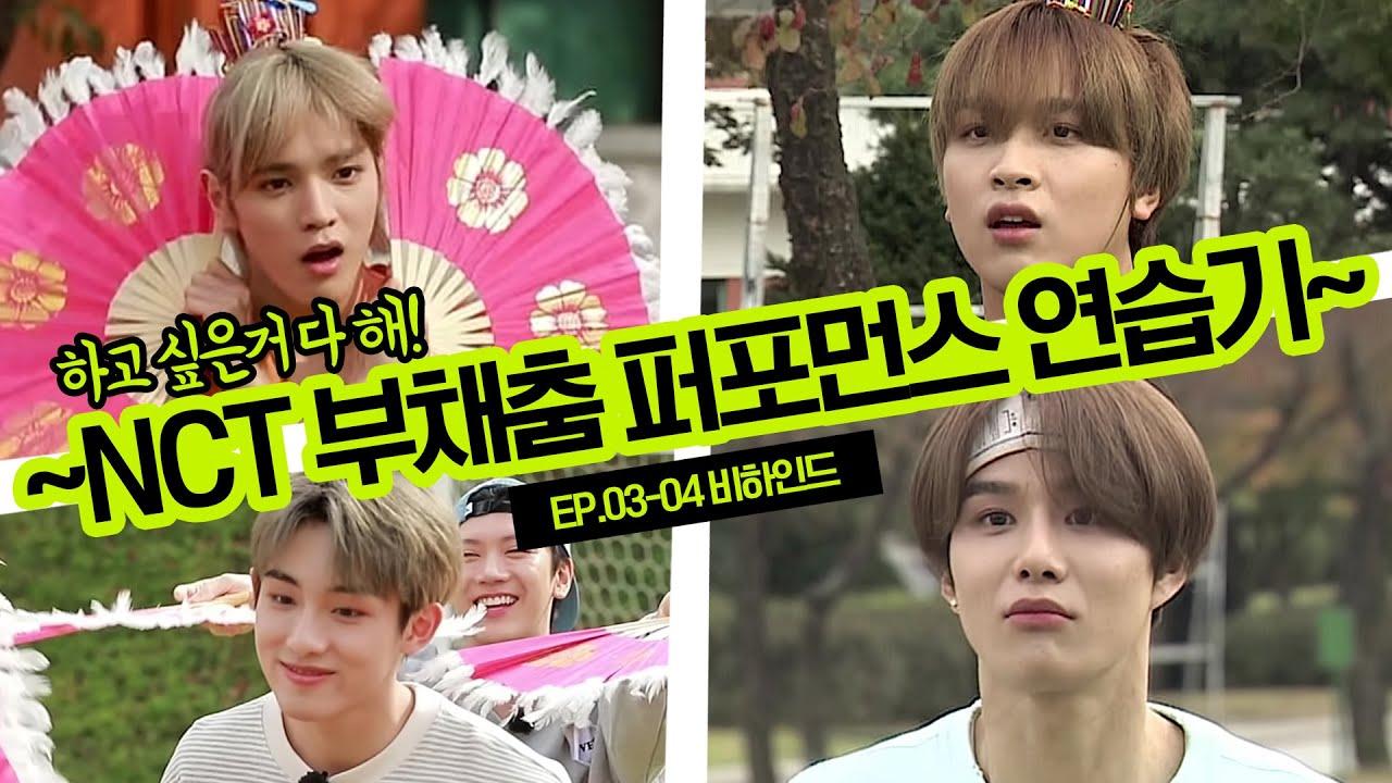 [비하인드] (하고 싶은거 다해!) ~NCT 부채춤 퍼포먼스 연습기~   NCT WORLD 2.0