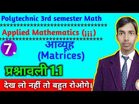आव्यूह का जोड़ तथा घटाना // भाग-7 //प्रश्नावली 1.1 // Polytechnic 3rd semester math 2019
