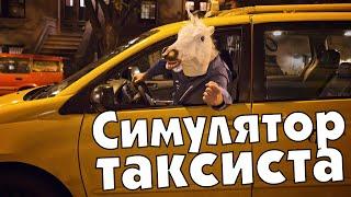 Симулятор таксиста.