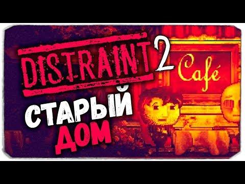 ХОРРОР С ВЕБКОЙ - Старый дом - DISTRAINT 2 ✚
