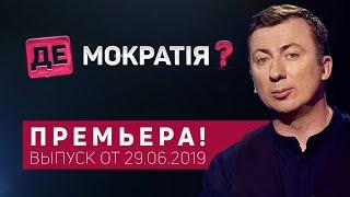Премьера! Новый проект Валерия Жидкова   Де-Мократия? Выпуск от 29.06.2019
