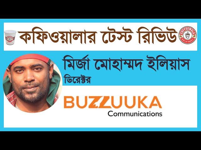 Coffeewala Review : Mirza Md. Ileush || BUZZUUKA COMMUNICATIONS